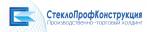 СтеклоПрофКонструкция