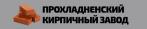 Прохладненский кирпичный завод
