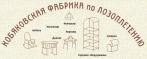 Кобяковская фабрика по лозоплетению