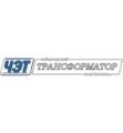 Чебоксарский электрозавод Трансформатор (ЧЭТ)