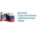 Донской судостроительно-судоремонтный завод (ДССЗ)