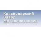 Краснодарский завод металлоизделий (КЗМ)