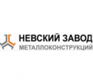 Невский завод металлоконструкций (НЗМК)