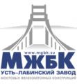 Усть-Лабинский завод мостовых железобетонных конструкций (Усть-Лабинский МЖБК)