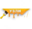 Уральский завод лакокрасочных изделий (УЗЛИ)