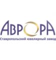 Ставропольский ювелирный завод (Аврора)