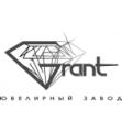 Ювелирный завод Грант (Grant)