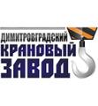 Димитровградский крановый завод (ДКЗ)