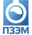 Пензенский завод энергетического машиностроения (ПЗЭМ)