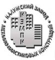 Калужский Завод Металлопластиковых Конструкций (КЗМПК)