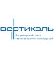 Владимирский завод светопрозрачных конструкций Вертикаль (ВЗСК Вертикаль)