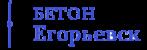 Бетон Егорьевск