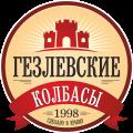 Гезлевские колбасы