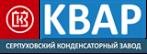 Серпуховский конденсаторный завод КВАР (СКЗ КВАР)