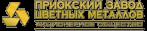 Приокский завод цветных металлов (ПЗЦМ)