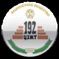 192 Центральный завод железнодорожной техники (192 ЦЗЖТ)