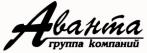 Группа компаний Аванта