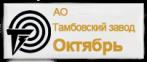 Тамбовский завод Октябрь