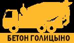 Бетон Голицыно