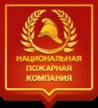 Национальная Пожарная Компания