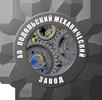 Подольский механический завод (ПМЗ)