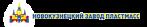 Новокузнецкий завод пластмасс (НЗП)