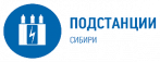 Подстанции Сибири