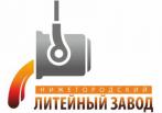 Нижегородский литейный завод