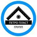 ПЕТРО ПЛАСТ ГРУПП