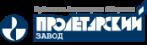 Пролетарский завод