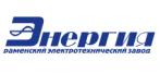 Раменский электротехнический завод Энергия (РЭТЗ Энергия)