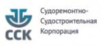 Судоремонтно-судостроительная корпорация (ССК)