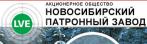 Новосибирский Патронный Завод
