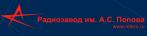 Омское производственное объединение Радиозавод им. А. С. Попова   (ОмПО Радиозавод им. А.С. Попова)
