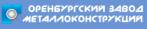 Оренбургский завод металлоконструкций