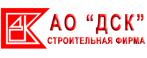 Строительная фирма ДСК