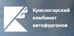 Красногорский комбинат автофургонов (Красногорский КАФ)