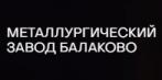 Металлургический завод Балаково
