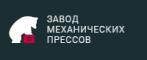 Барнаульский завод механических прессов (БЗМП)