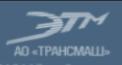 Транспортное машиностроение (Трансмаш)