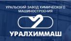 Уральский завод химического машиностроения (Уралхиммаш)