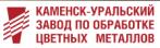 Каменск-Уральский завод по обработке цветных металлов (КУЗОЦМ)