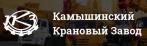 Камышинский крановый завод (ККЗ)