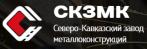 Северо-Кавказский завод металлоконструкций (КЗМК)