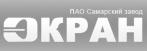 Самарский завод ЭКРАН (СЗ Экран)