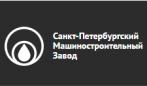 Санкт-Петербургский Машиностроительный Завод (СПМЗ)