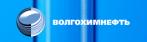 ВПО Волгохимнефть