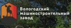 Вологодский механический завод (ВМЗ)