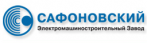 Сафоновский электромашиностроительный завод (СЭЗ)