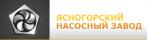 Ясногорский насосный завод (ЯНЗ)